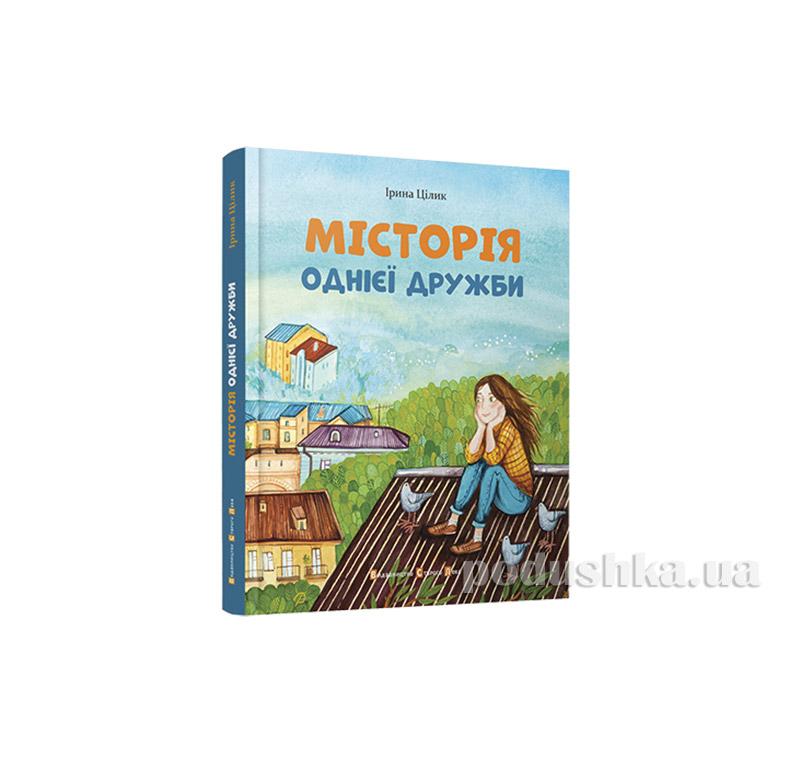 Книга  МИСТОрия одной дружбы Старый Лев 9786176791683