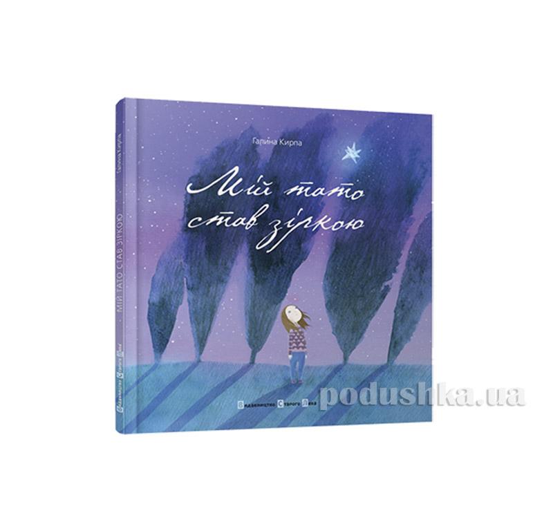 Книга  Мой папа стал звездой Старый Лев 9786176791638