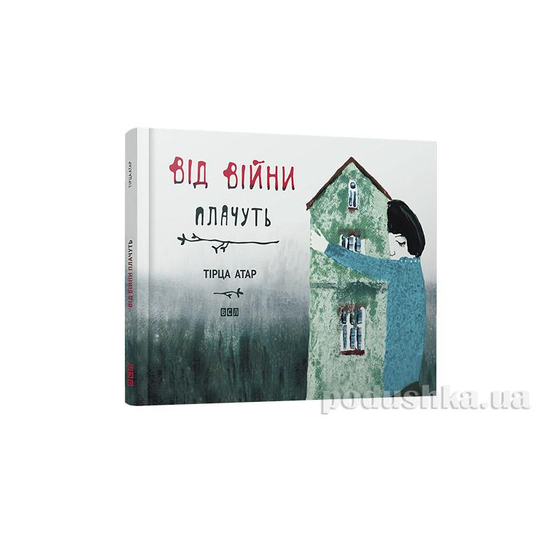 Книга  От войны плачут Старый Лев 9786176791584