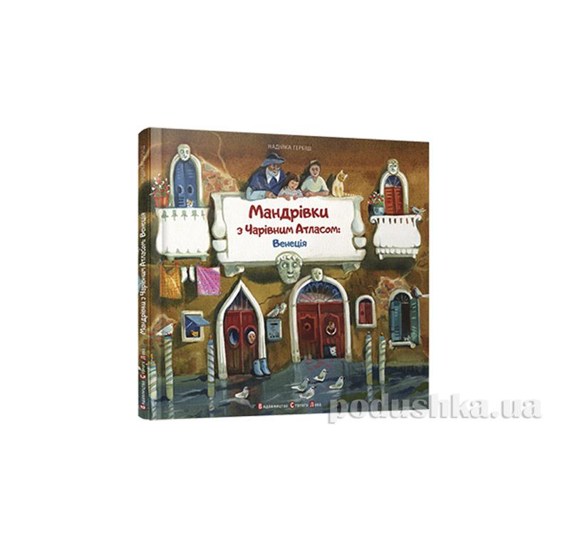Книга  Путешествие с Волшебным Атласом : Венеция Старый Лев 9786176792147