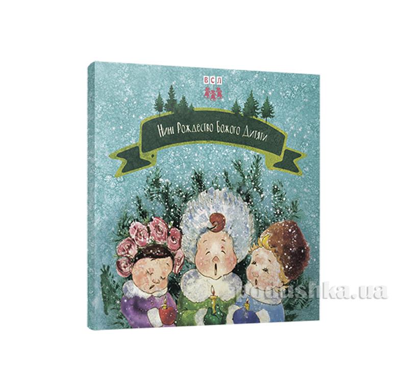 Книга  Сейчас Рождество Божьего ребенка Старый Лев 9786176791942
