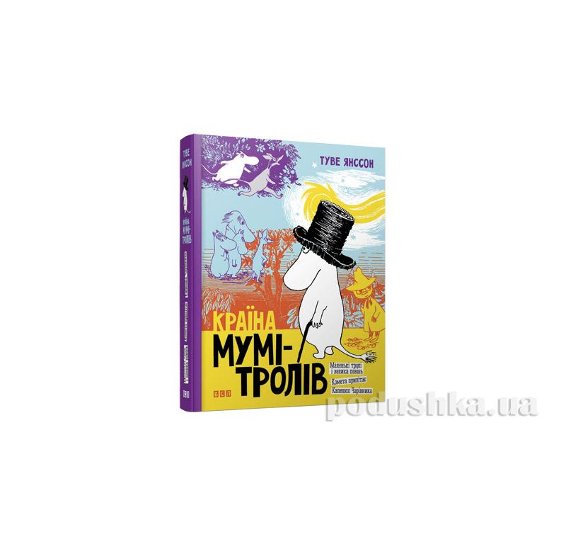 Книга  Страна Муми - троллей Книга первая Старый Лев 9789669608772