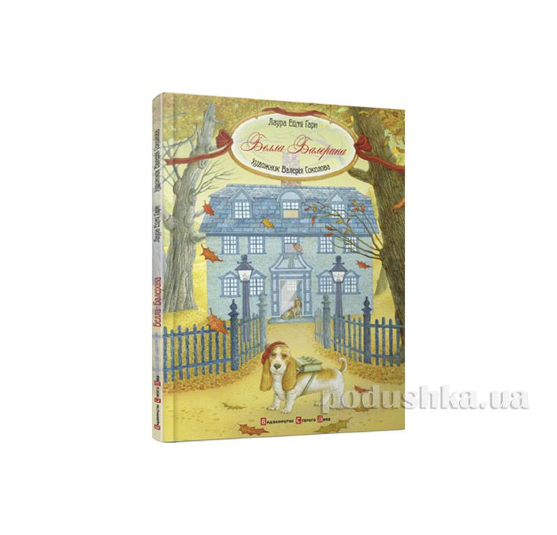 Книга Белла-балерина Старый Лев 9786176790181