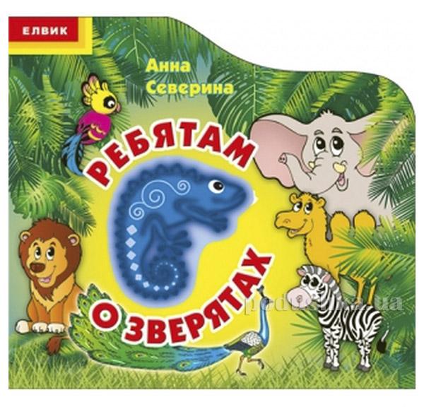 Книга детская  Отгадай-запомни. Про животных для малышей Элвик 12000031