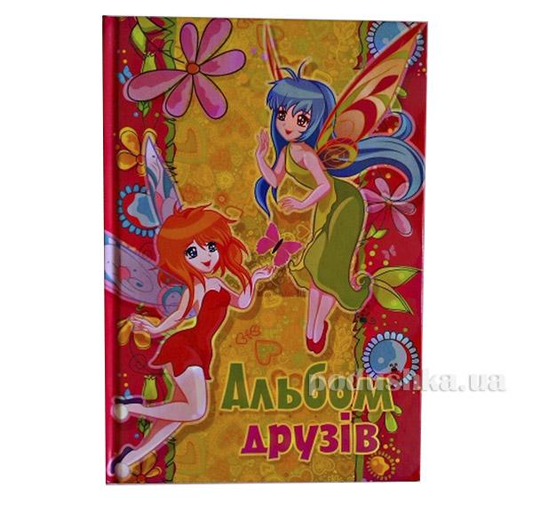 Книга детская Альбом друзей для девочек Феи Пегас 12134097