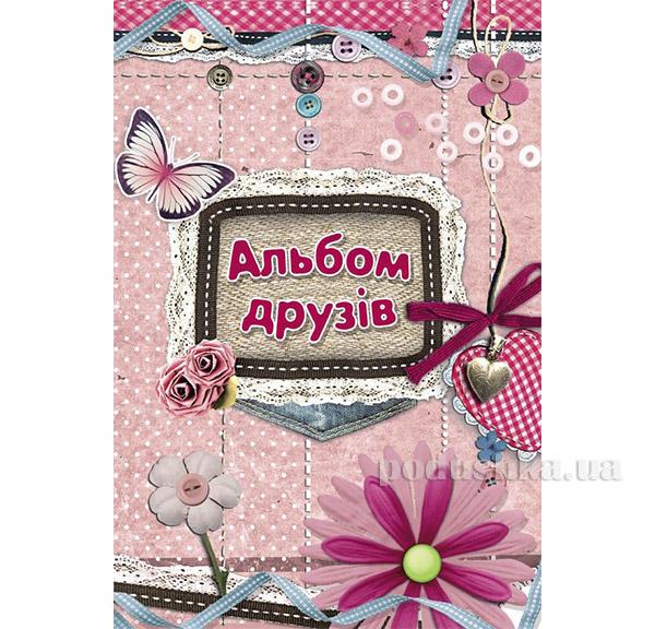 Книга детская Альбом друзей Кружево Пегас 12133571