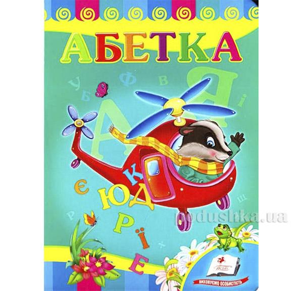 Книга детская Азбука вертолет Пегас 12130198
