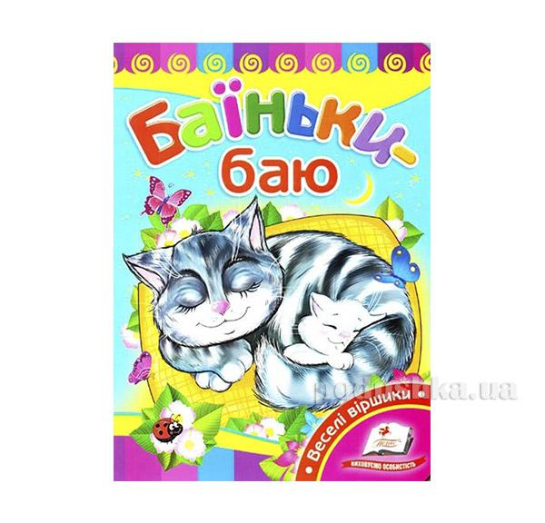 Книга детская Баюшки-Баю Пегас 12160686