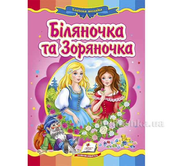 Книга детская Беляночка и Зоряночка Пегас 12130976