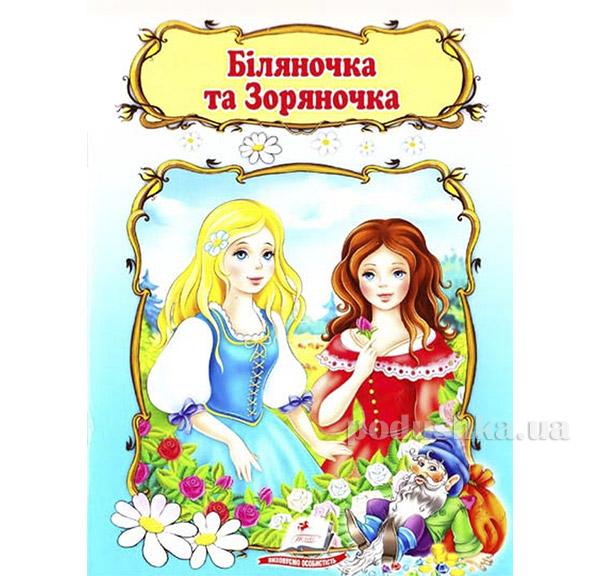 Книга детская Биляночка и Зоряночка Пегас 12132406