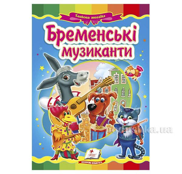 Книга детская Бременские музыканты Пегас 12160785