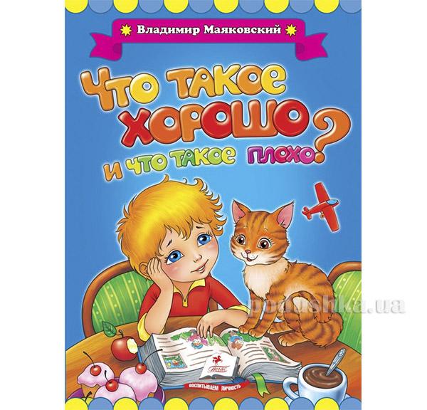 Книга детская Что такое хорошо Пегас 12131225