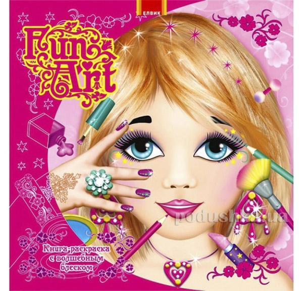 Книга детская Детское творчество Fun art Книга 1 Элвик 12830224