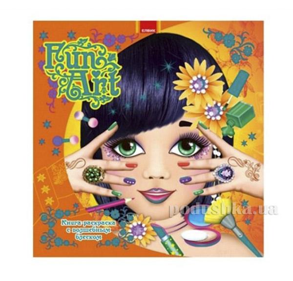 Книга детская Детское творчество Fun art Книга 5 Элвик 12832112