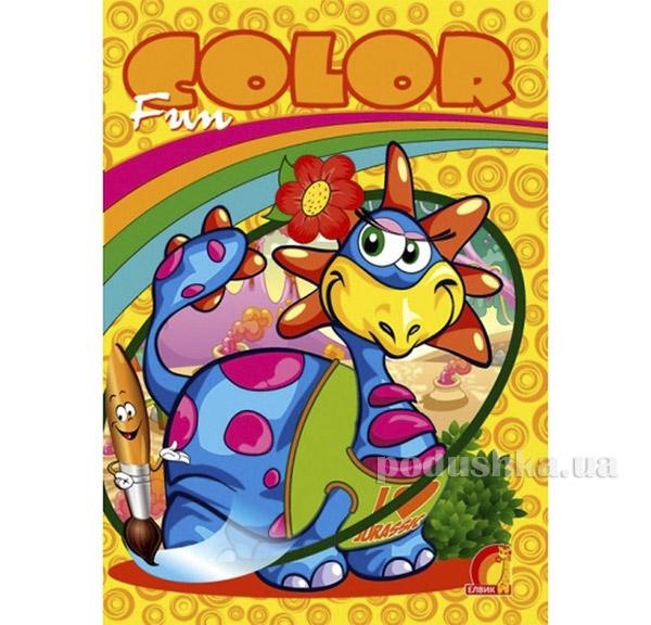 Книга детская Детское творчество Fun color Динозаврик Элвик 12830545