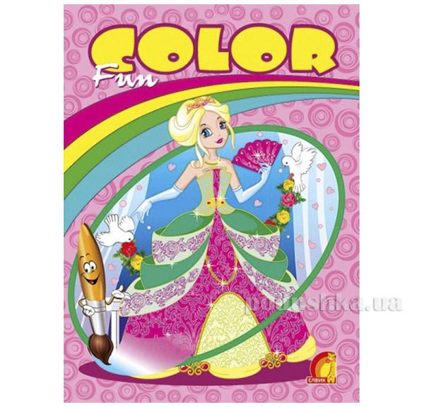 Книга детская Детское творчество Fun color Принцессы Элвик 12830972