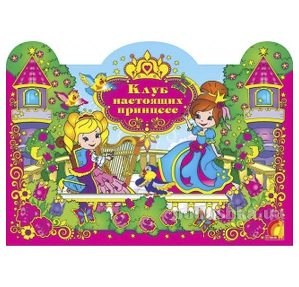 Книга детская Детское творчество Клуб настоящих принцесс Элвик 12126029