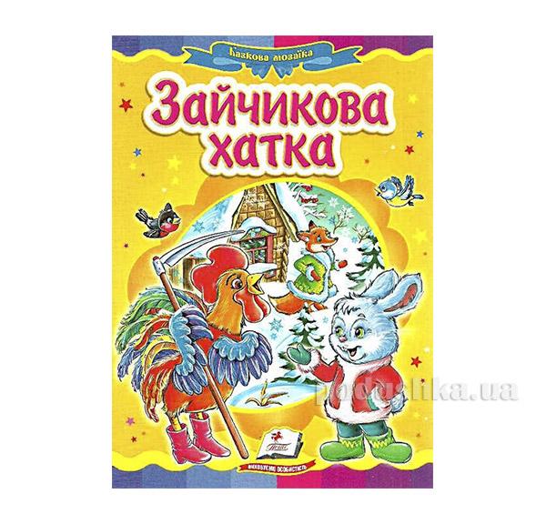 Книга детская Домик зайчика Пегас 12166770