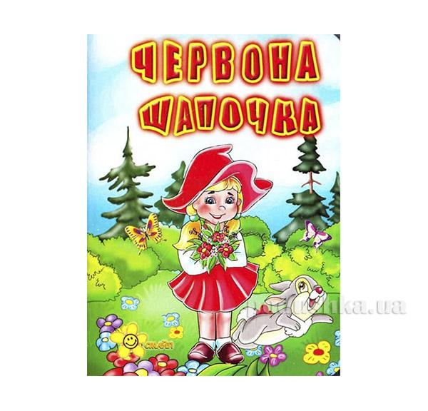 Книга детская Друзья малыша: Красная шапочка Зірка 12689120