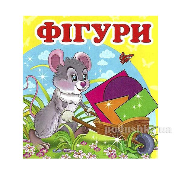 Книга детская Фигуры Пегас 12160457