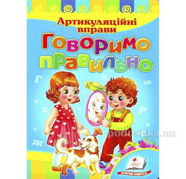 Книга детская Говорим правильно Пегас 12130419