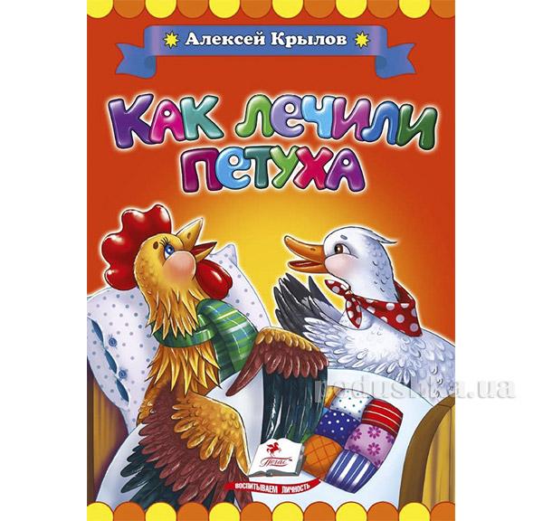 Книга детская Как летели Петухи Пегас 12133823