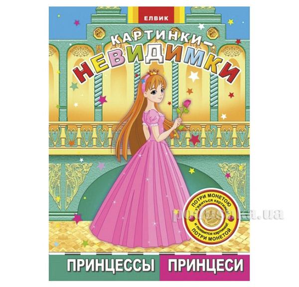 Книга детская Картинки-невидимки Принцессы Элвик 12657272