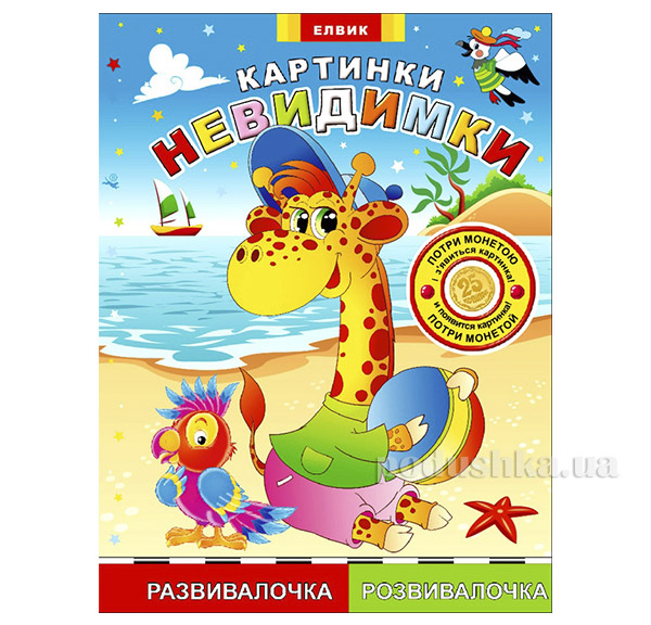 Книга детская Картинки-невидимки Развивалочка Элвик 12657425