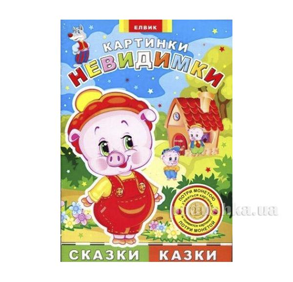 Книга детская Картинки-невидимки Сказки Элвик 12657449