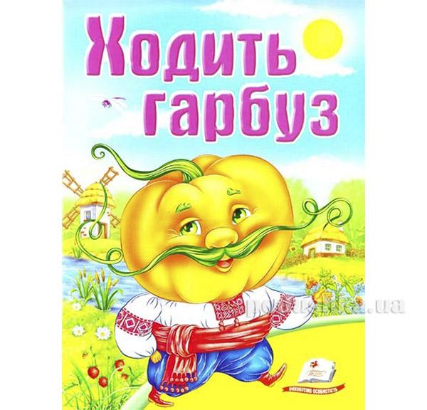 Книга детская Ходит тыква Пегас 12133939