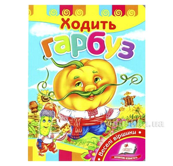 Книга детская Ходит тыква Пегас 12160945