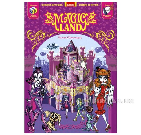 Книга детская Книжка-игрушка Замок монстресс Элвик 12832099