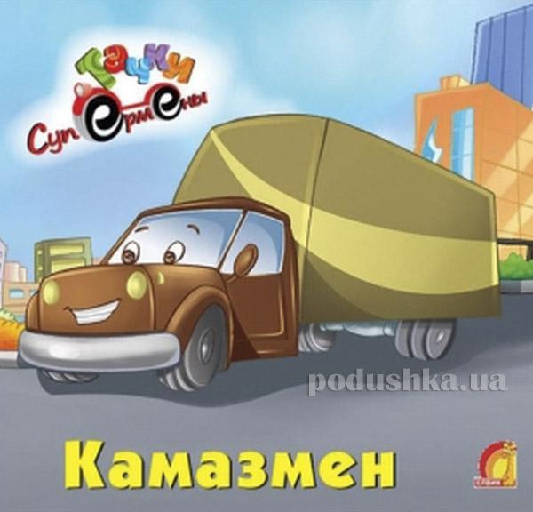 Книга детская Книжный Мир Камазмен Элвик 12000121