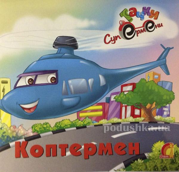 Книга детская Книжный мир Коптермен Элвик 12000148