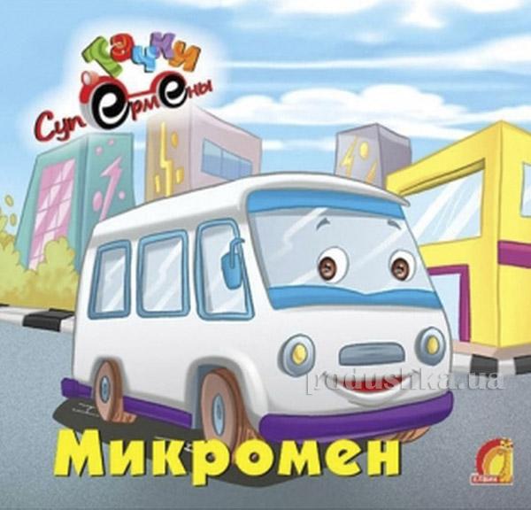 Книга детская Книжный мир Микромен Элвик 12000122