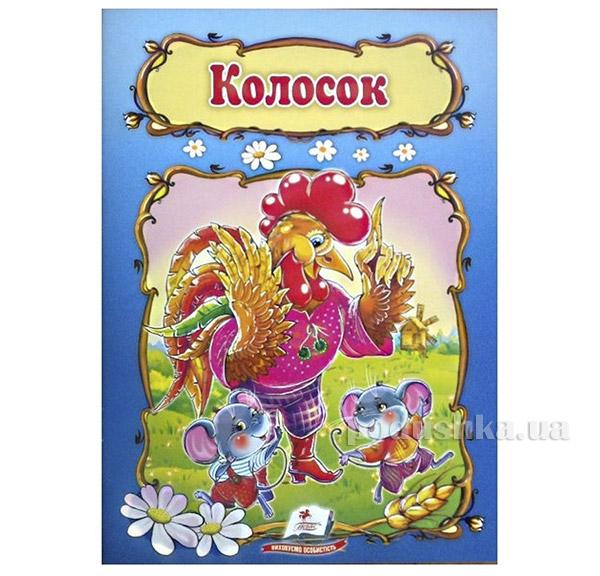 Книга детская КолоСок Пегас 12133229