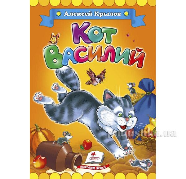 Книга детская Кот Василий Пегас 12130969