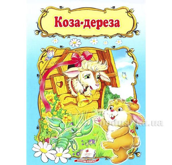 Книга детская Коза-дереза Пегас 12132987