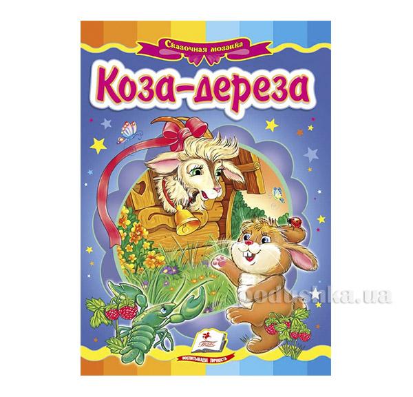 Книга детская Коза-дереза Пегас 12166107