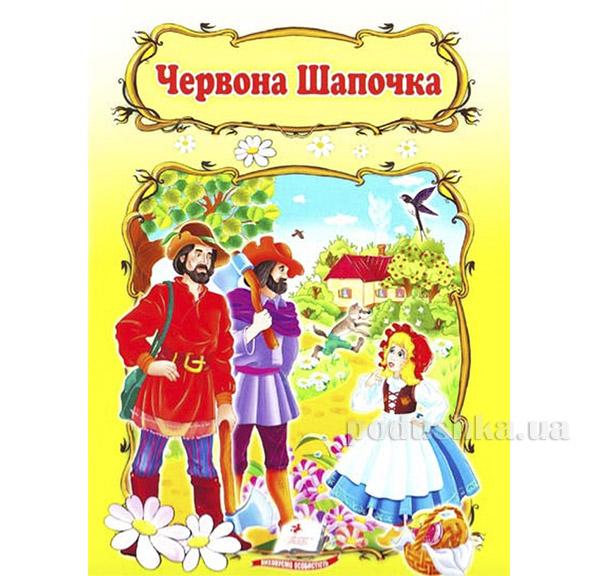 Книга детская Красная Шапочка Пегас 12133182