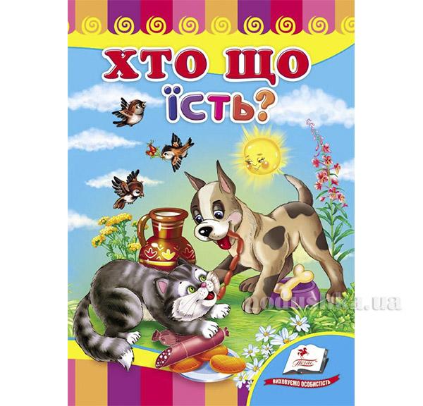 Книга детская Кто что ест Пегас 12135025