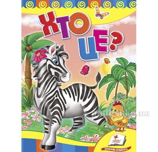 Книга детская Кто это Пегас 12130181