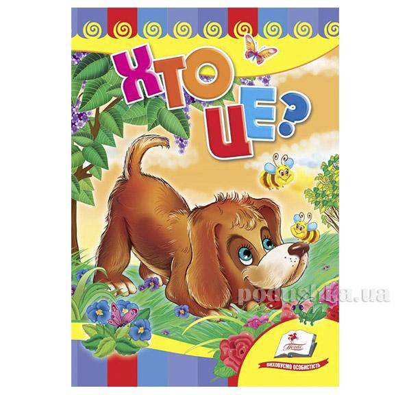 Книга детская Кто это? Пегас 12166701