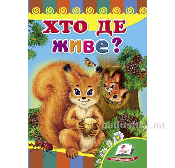 Книга детская Кто где живет Пегас 12132130
