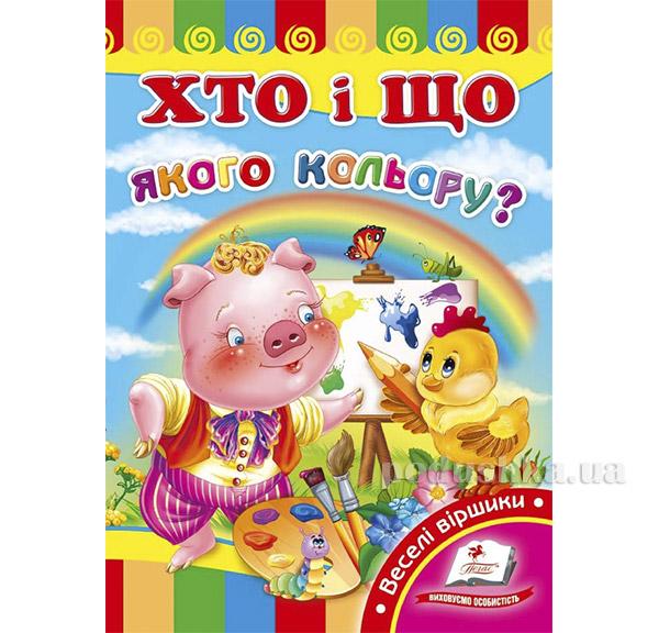 Книга детская Кто и что какого цвета Пегас 12131768