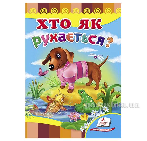 Книга детская Кто как двигается Пегас 12134806