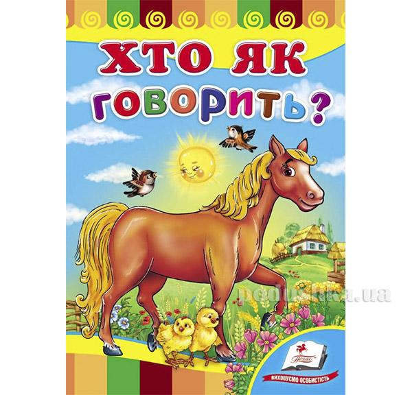 Книга детская Кто как готовит Пегас 12132154