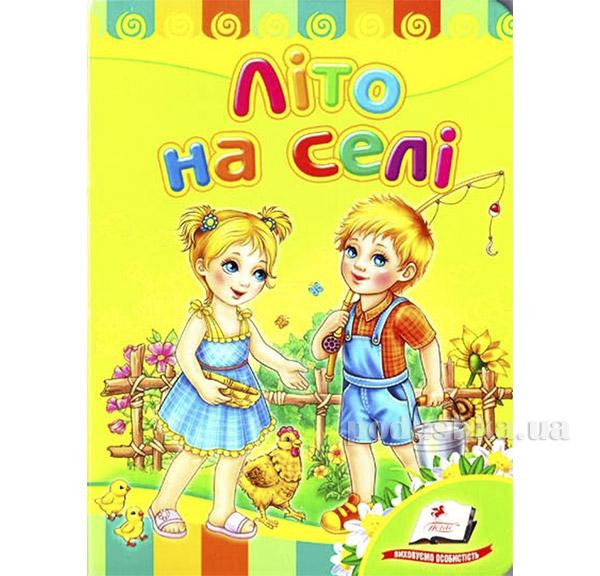 Книга детская Лето в селе Пегас 12131522
