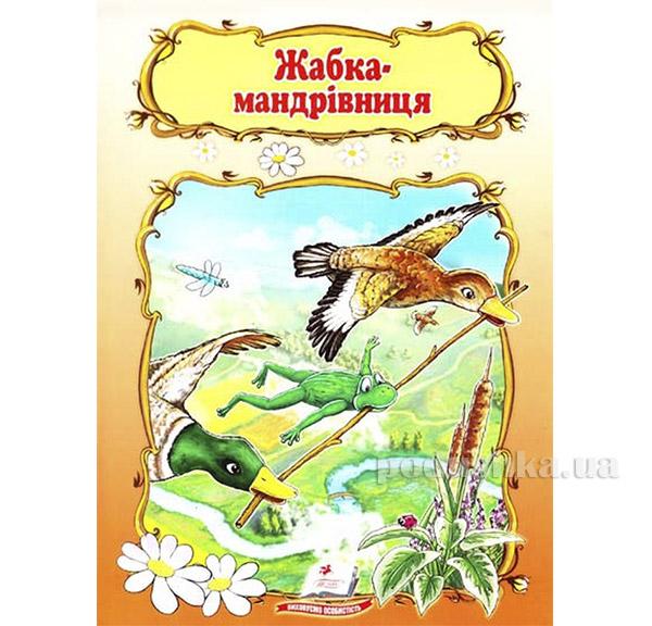 Книга детская Лигушка-путешественница Пегас 12132376