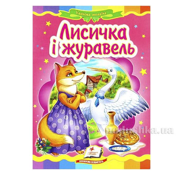 Книга детская Лисичка и аист Пегас 12160808